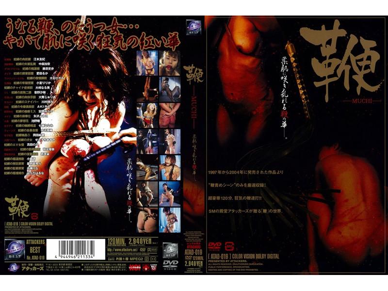 [ATAD-019] Hana Bloom To Soft Fair Skin-MUCHI-whip Whip Akimoto Yuuna, Komuro Ririka, Oosaki Narumi, Ooishi Hikaru, はらだはるな, 宏岡みらい, 中森加奈
