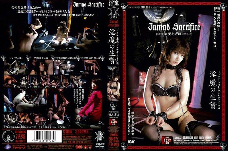 [ATID-077] Aoi Ageha ブッカケ・中出し・アナルファックの儀 淫魔の生贄 5ATI アタッカーズ その他アナル