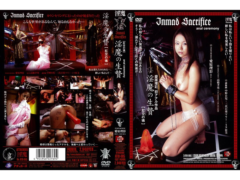 [ATID-085] Aihara Risa 淫魔の生贄 肛交の儀 愛原理彩 2006/11/28 凌辱