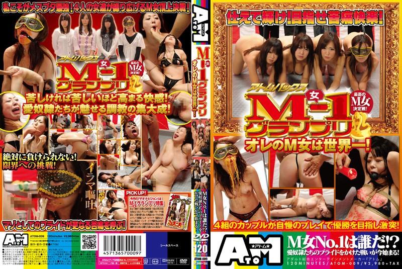 [ATOM-009] M女1グランプリオレのM女は日本一! その他SM その他企画 Scat スカトロ