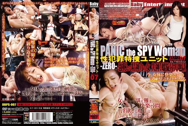 [DBPS-007] 性犯罪特捜ユニット PANIC the SPY Woman-ZERO- ... Drill アクメ AB-DBPS007ベイビーエンターテイメント182minDVD20140719 SM