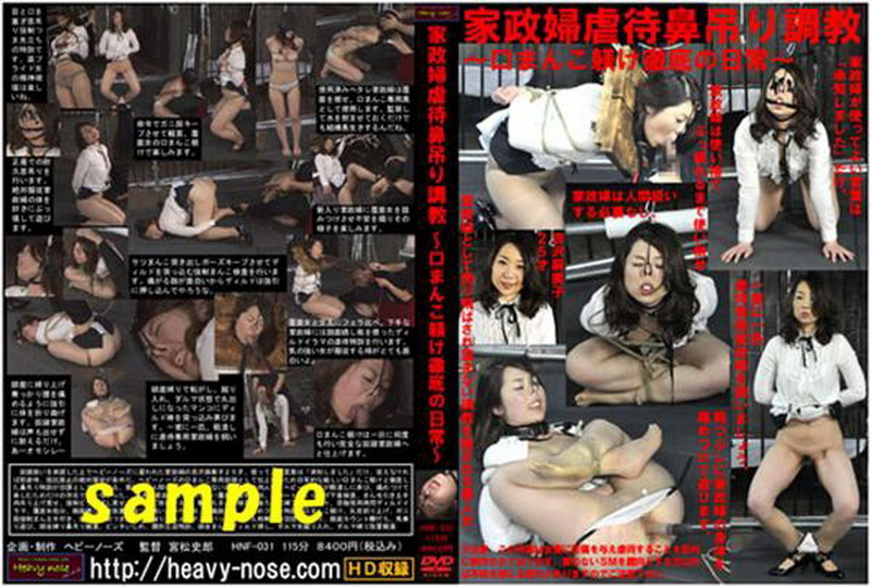[HNF-031] Domestic abuse Nose suspension hunting