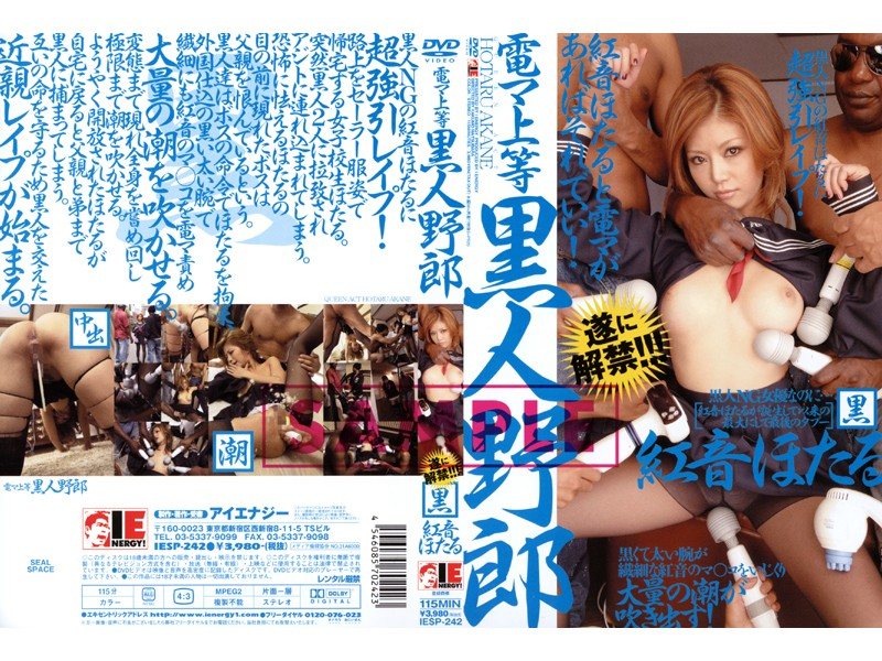 [IESP-242] Akane Hotaru 電マ上等黒人野郎 紅音ほたる Actress Black
