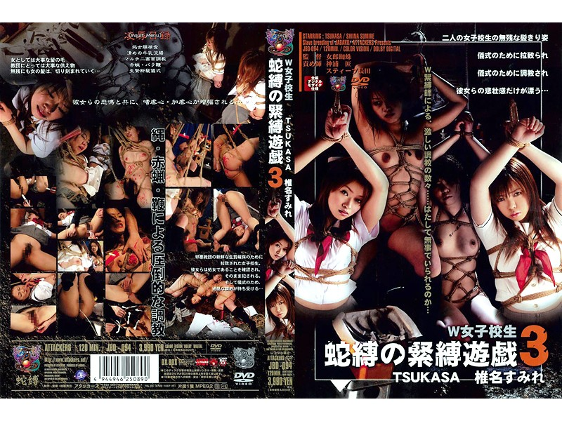 [JBD-094] Tsukasa, Shiina Sumire W女子校生 蛇縛の緊縛遊戯 3 凌辱 2007/04/24 Other School Girls