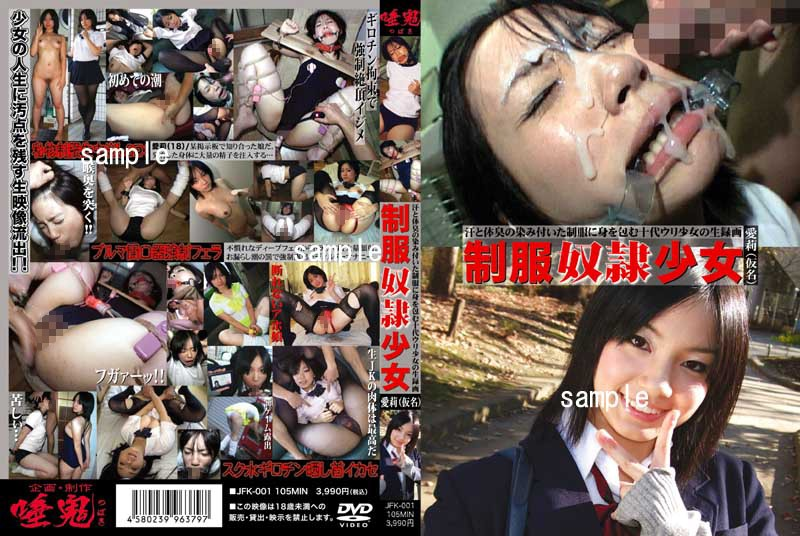 [JFK-001] 制服奴隷○女 ブルマ 縛り Tsuba Oni