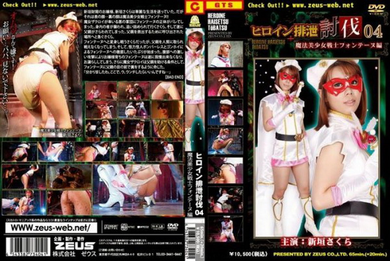 [JHDTD-04] ZEUS ヒロイン排泄抑制04 – 美しい魔女戦士フォンテーヌ GTS Scat