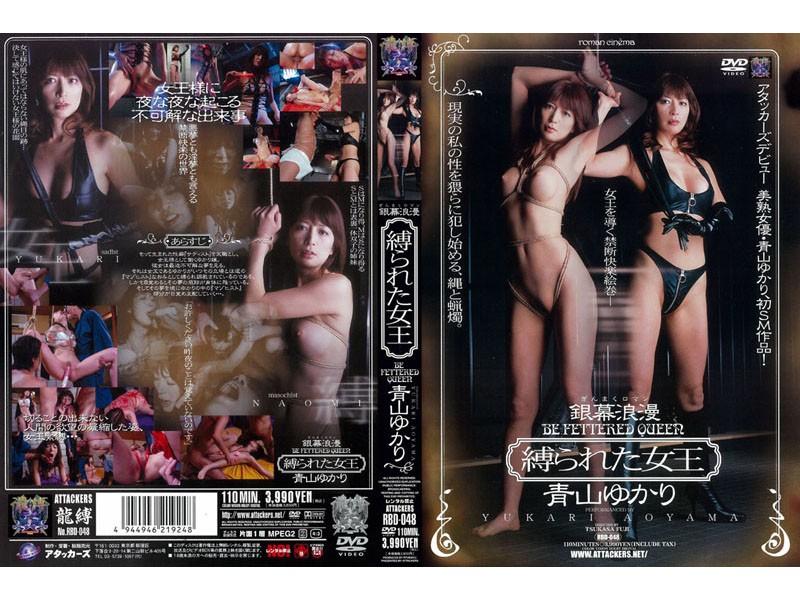 [RBD-048] Aoyama Yukari 銀幕浪漫 縛られた女王 青山ゆかり その他SM 龍縛 その他女王・SM