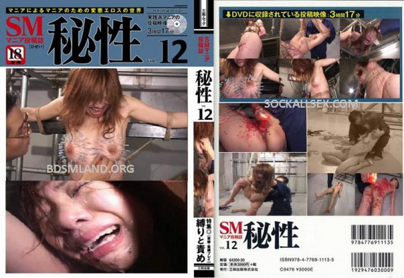 [SANWA-12] マニアック・ラブ・テキスト Lesson1 浣腸での愛し方 2007/05/25 MCD