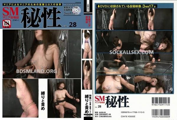 [SANWA-28] 緊縛淫尿実験室 凌辱 SM Other Humiliation
