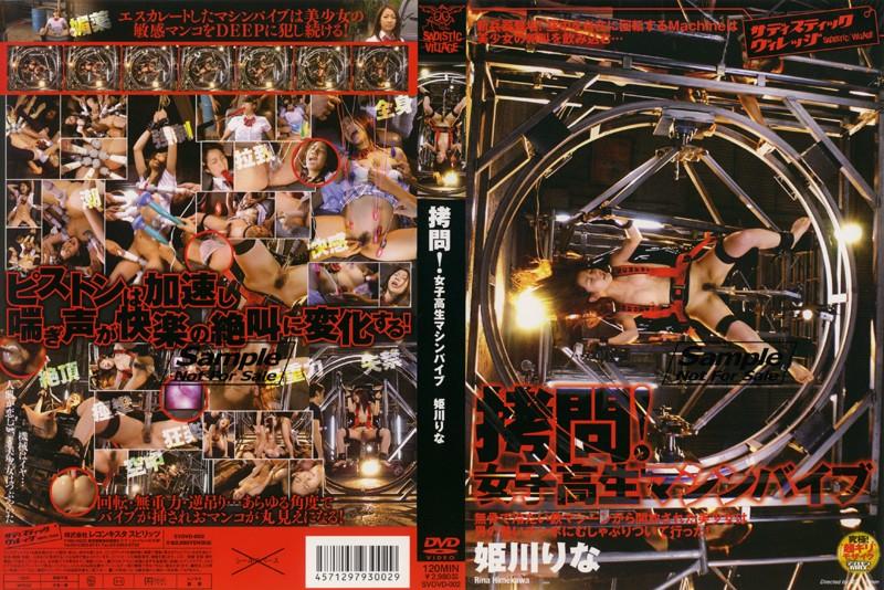 [SVDVD-002] バイブマシーン Rina Himekawa スクールガールズ.  拷問! Sadistic Village