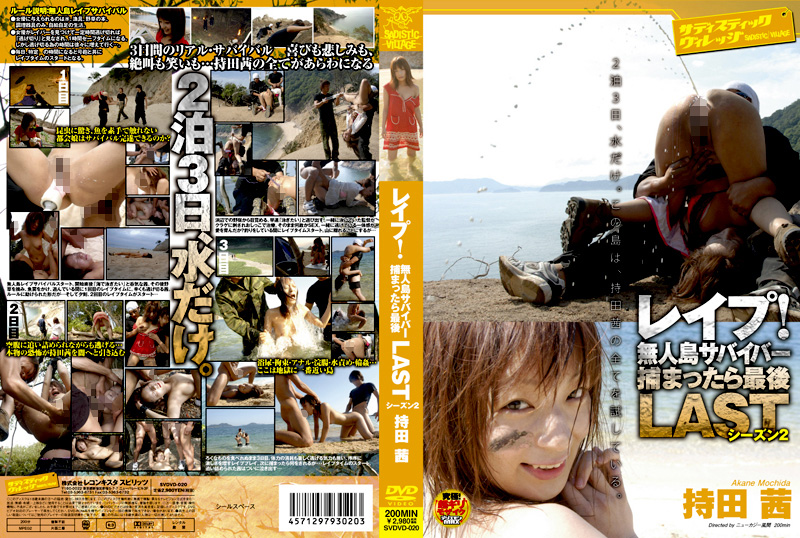[SVDVD-020] Mochida Akane レイプ無人島サバイバー捕まったら最後1111. .. 監禁拘束 Sadistic Village