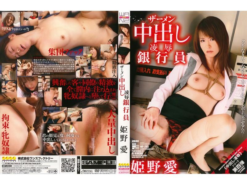 [WF-293] Himeno Ai GLAMORUS GIRL 東京エロカワ その他素人 Amateur