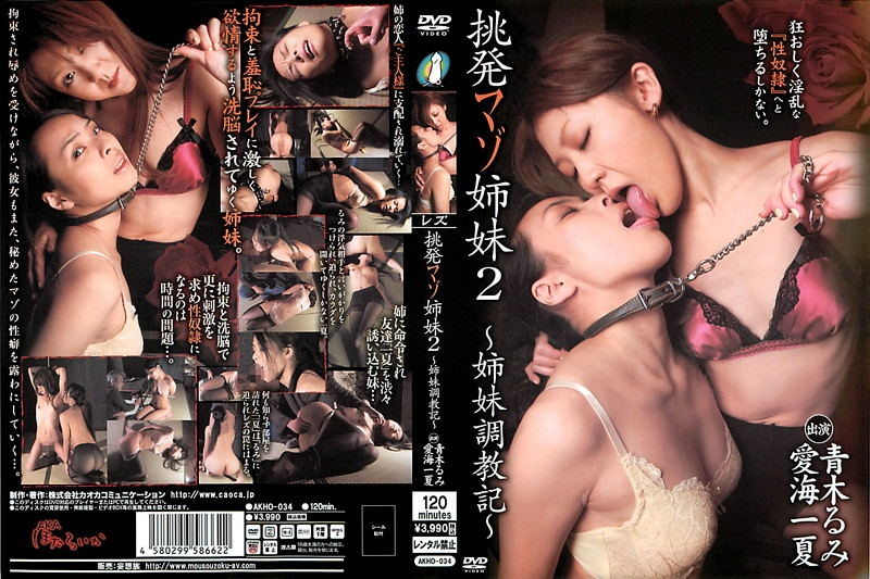 [AKHO-034] 挑発マゾ姉妹 2 姉妹調教記 Other Lesbian Rape Adultery