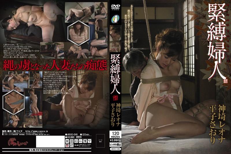 [AKHO-046] 緊縛婦人 おばさん 2012/07/13
