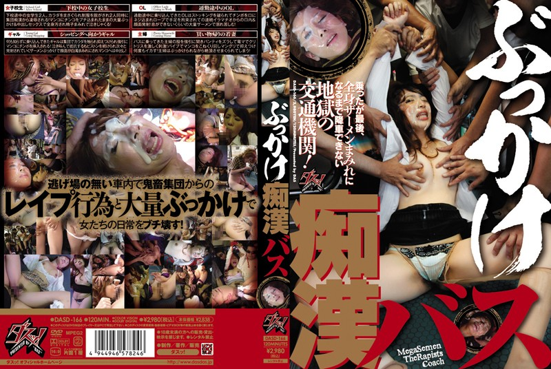 [DASD-166] ぶっかけ痴漢バス 凌辱 人妻・熟女 Molested Bus School Girls 120分
