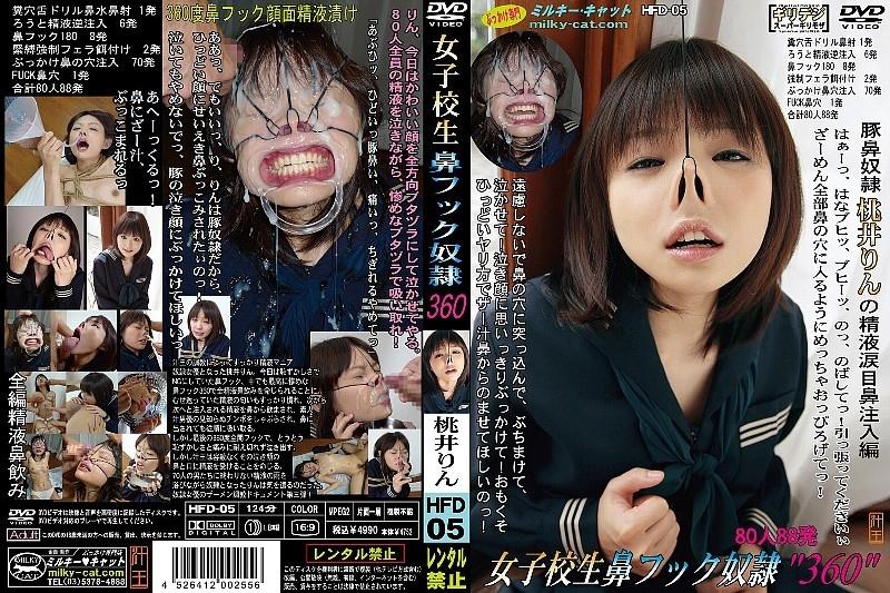 [HFD-05] 女子校生鼻フック奴隷360 桃井りん 124分 Torture SM
