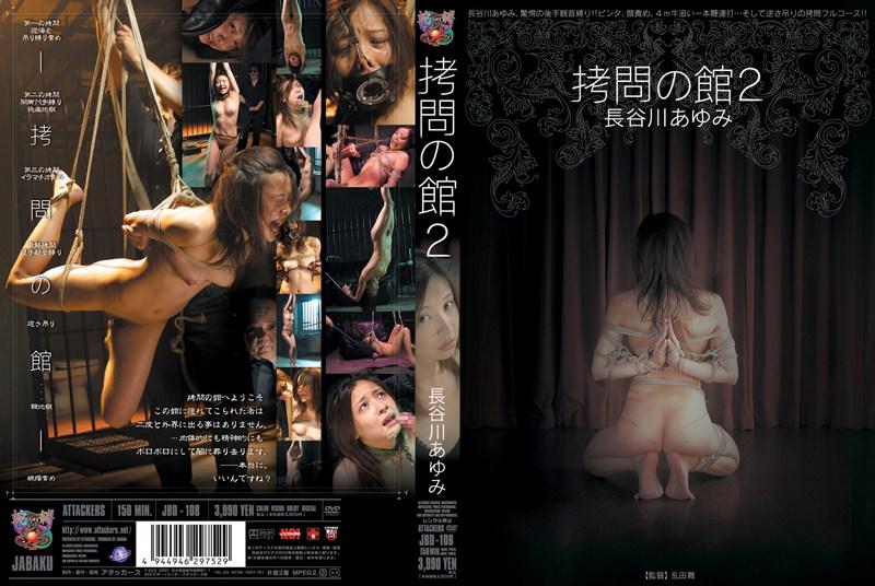 [JBD-108] 拷問の館  2 120分 縛り 乱田舞 監禁・拘束 2008/01/24