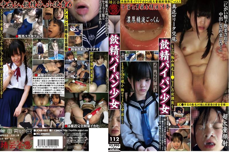 [JCNR-001] 飲精パイパン少女 式田ももな Planning フェチ ブルマ 112分 大桃りさ イラマチオ 2013/09/25