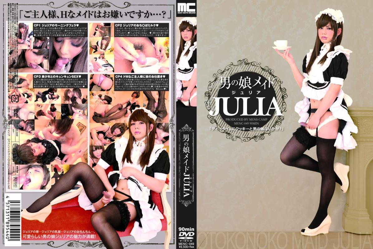 [MENC-049] 男の娘メイド JULIA 2014/05/02 女装 Homo Made-Based 90分