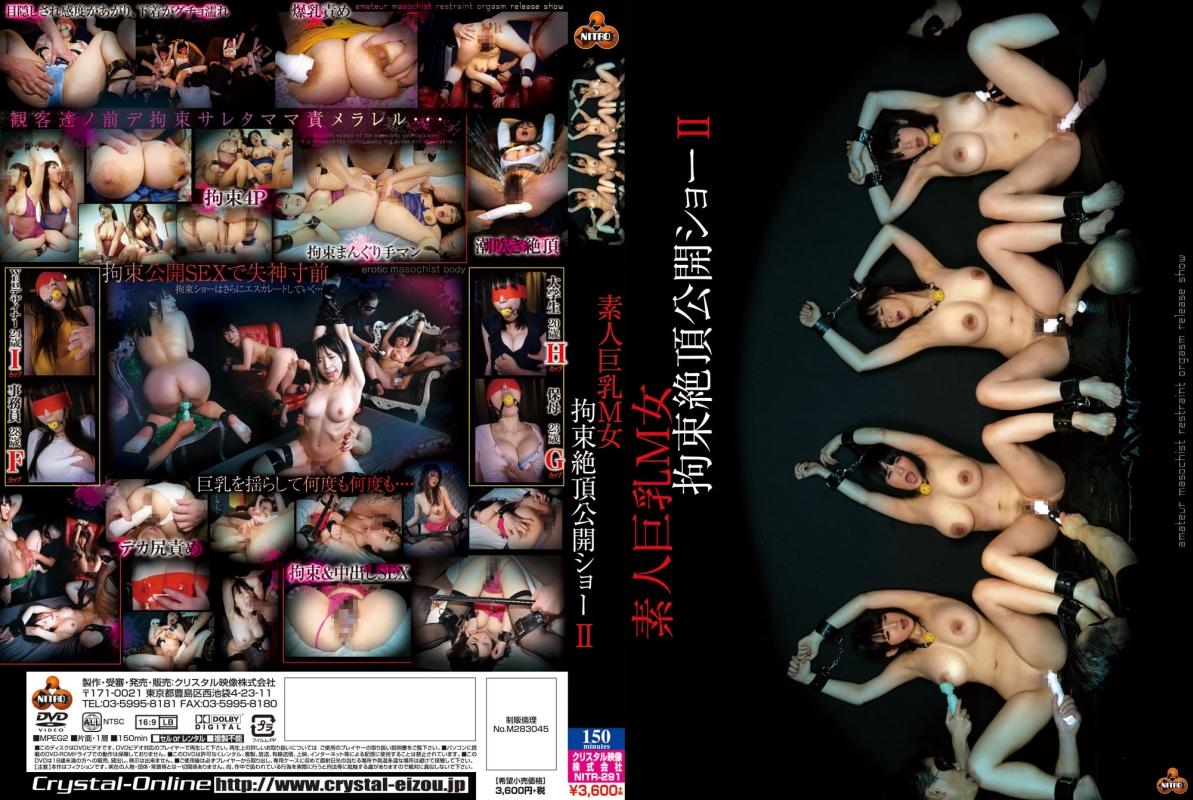 [NITR-291] 素人巨乳M女拘束絶頂公開ショー 2 Orgy オナニー BUDDHAD Buddha 企画 おっぱい クリスタル映像 Amateur
