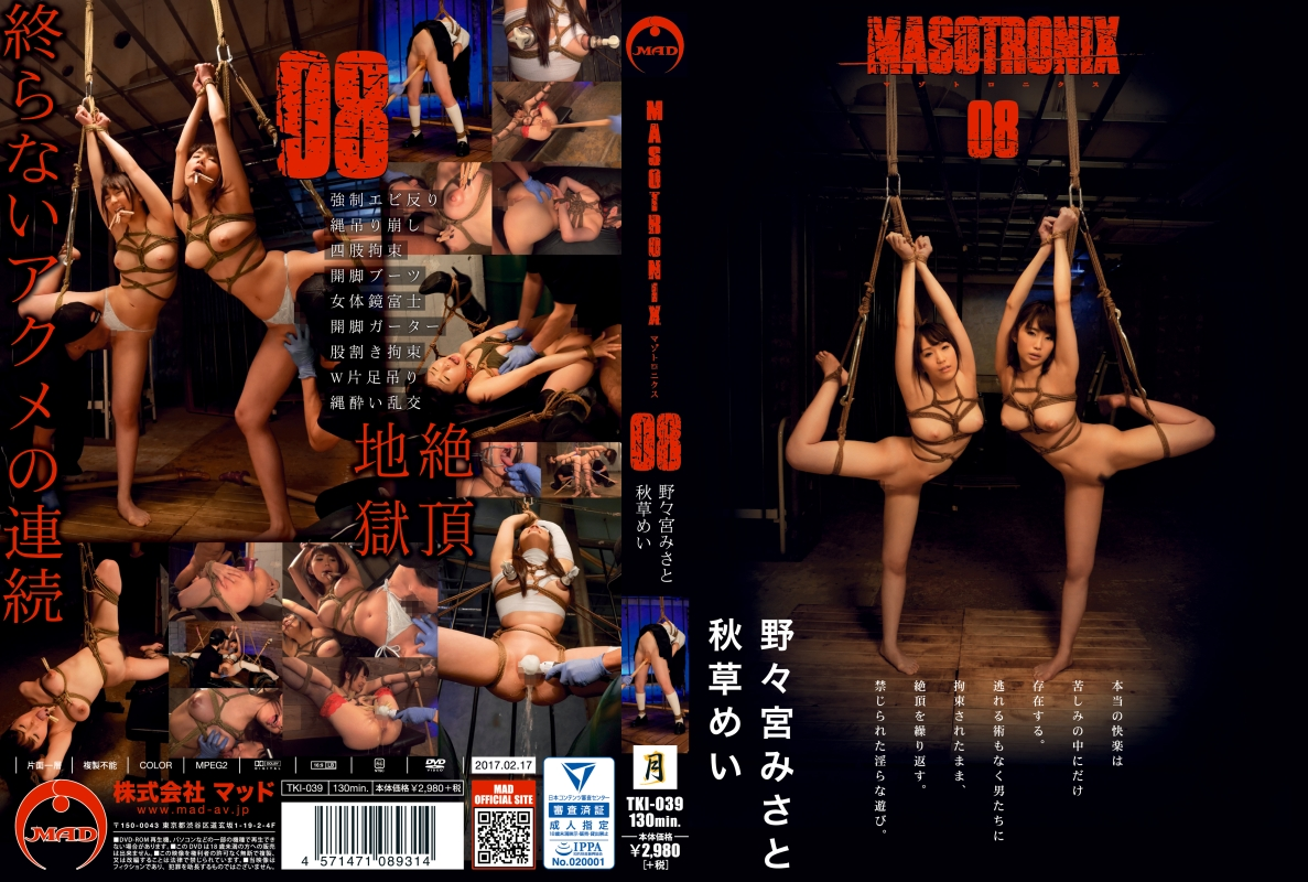 [TKI-039] MASOTRONIX 08 130分 SM Actress Rape 調教