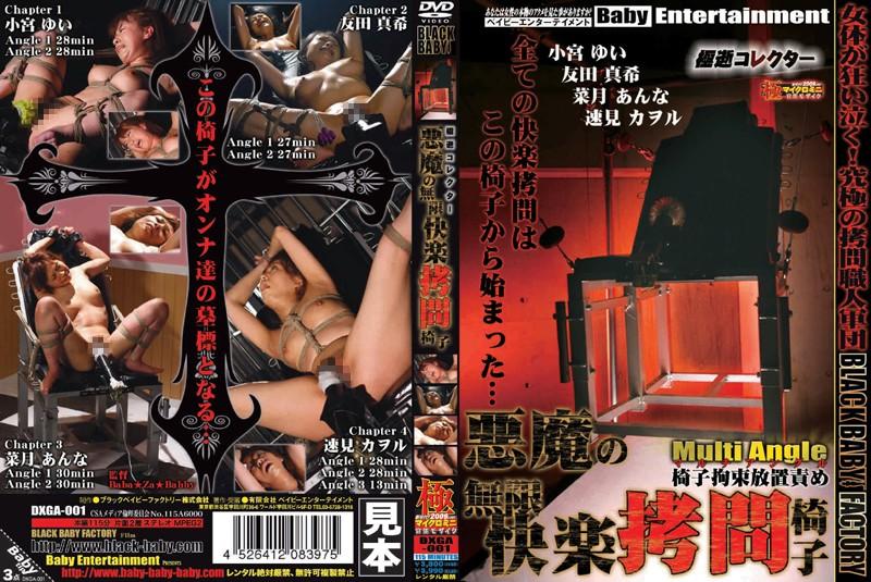 [DXGA-001] Komiya Yui, Tomoda Maki, Hayami Kaoru 極逝コレクター 悪魔の無限快楽拷問椅子 オムニバスアクメ 小宮ゆい あんな 115分 Planning