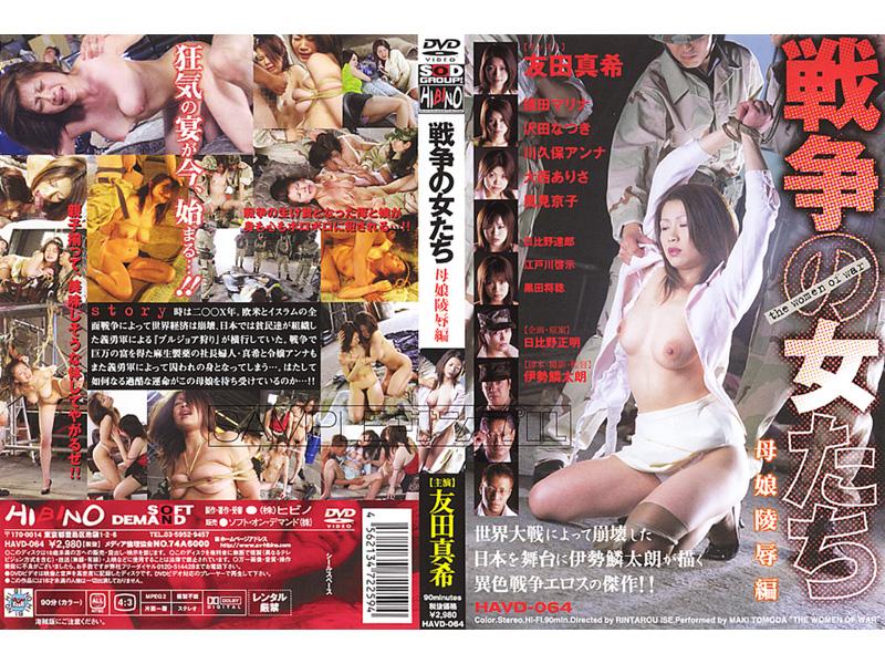 [HAVD-064] Kazami Kyouko, Tomoda Maki, Kawakubo Anna 戦争の女たち 母娘陵辱編  ヒビノ Rape