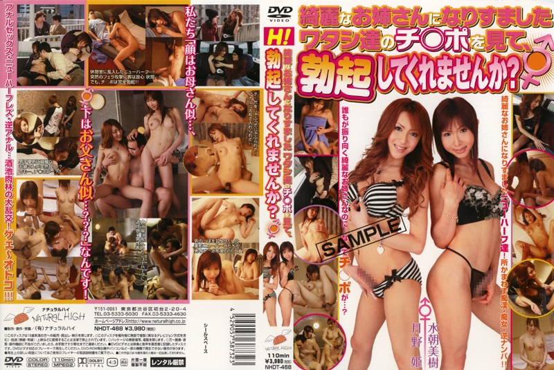[NHDT-468] Tsukino Hime [TS], Mizuasa Miki [TS] 綺麗なお姉さんになりすましたワタシ達のチ○ポを見て 同性愛ニューハーフ Scat 480分