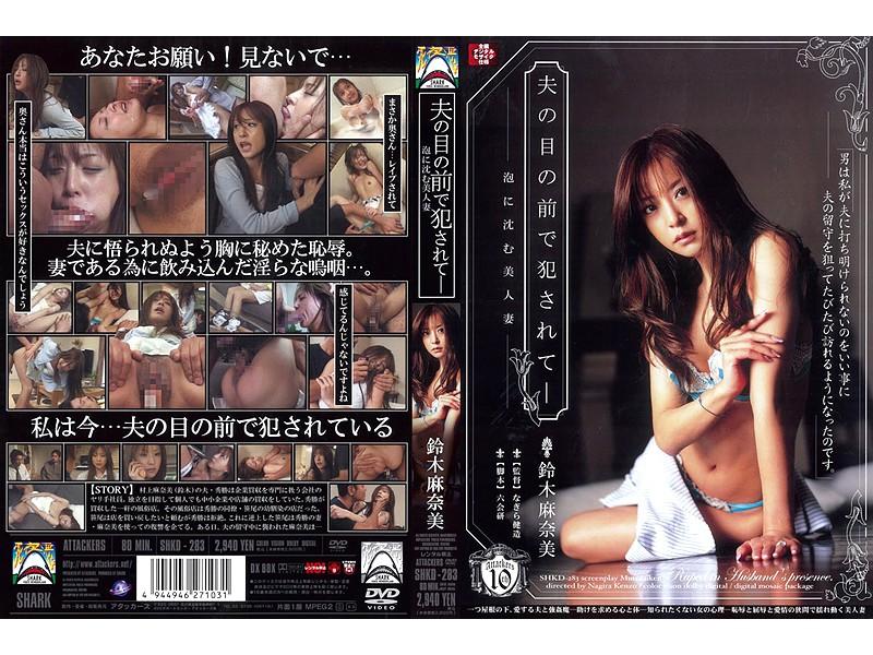 [SHKD-283] Suzuki Manami 夫の目の前で犯されて 泡に沈む美人妻 鈴木麻奈美 死夜悪 Cum Actress 中出し Attackers