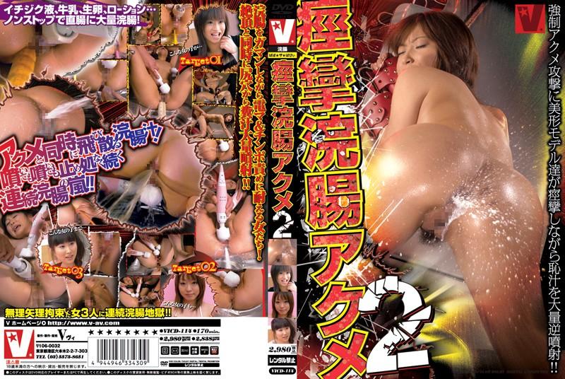 [VICD-114] 痙攣浣腸アクメ  スカトロ 2007/01/01 Baba★za★ Babii
