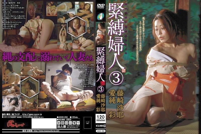 [AKHO-056] 緊縛婦人 3 SM 2012/11/13