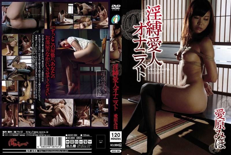 [AKHO-084] 淫縛愛人オナニスト 愛原みほ Masturbation