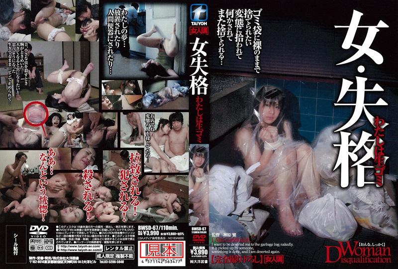 [BWSD-67] 女・失格 Torture 凌辱 110分