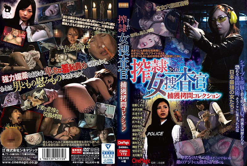[CMN-172] 搾隷女捜査官捕獲拷問コレクション シネマジック Costume 三島達郎