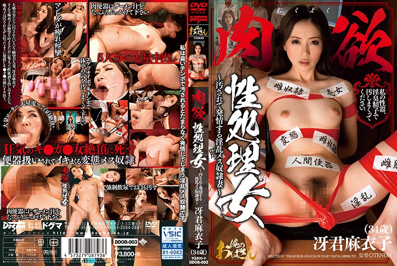 [DDOB-003] 肉欲性処理女~汚されて発情する淫乱メス奴隷妻~ 企画 フェチ Deep Throating 人妻・熟女