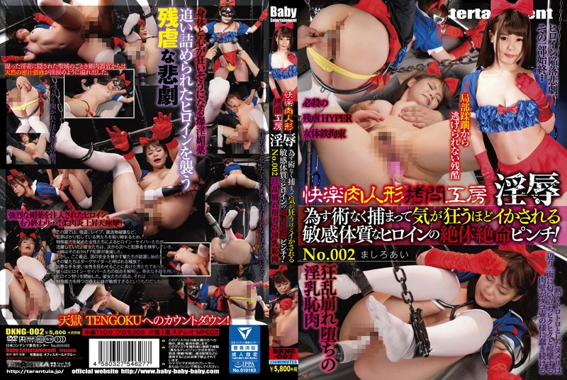 [DKNG-002] 快楽肉人形拷問工房 淫辱 為す術なく捕まって気が狂うほどイかされる ... 110分