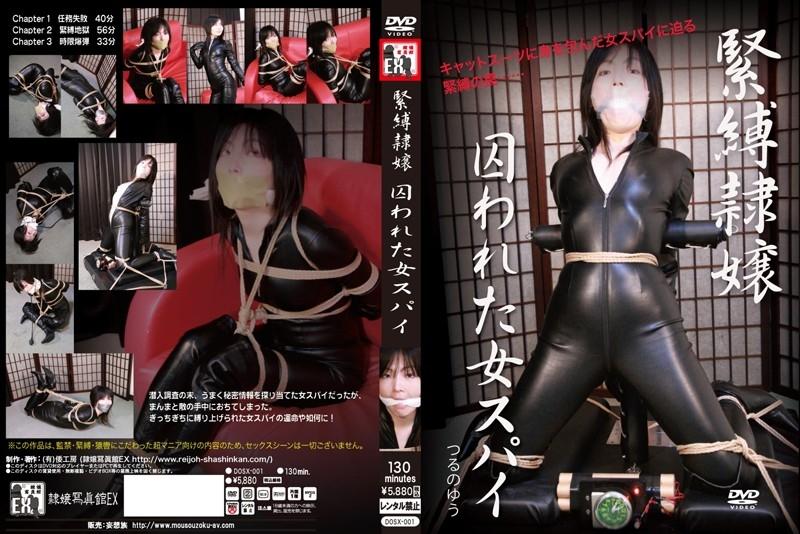 [DOSX-001] 緊縛隷嬢 囚われた女スパイ つるのゆう SM 隷嬢寫眞館EX/妄想族