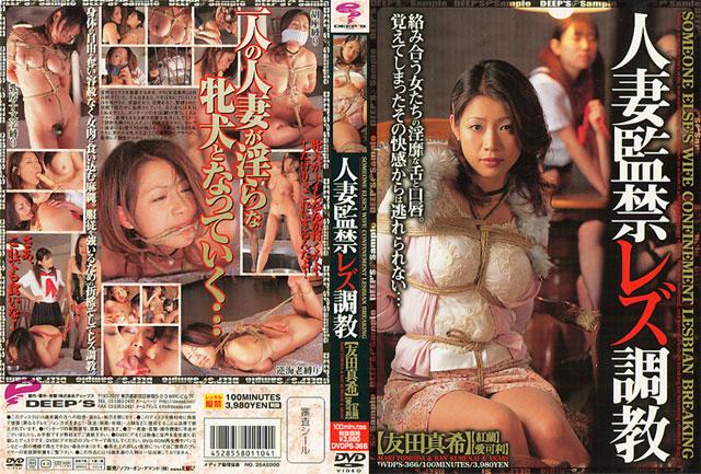 [DVDPS-366] 人妻監禁レズ調教 友田真希 2004/09/27 スパンキング・鞭打ち 監禁・拘束 SM