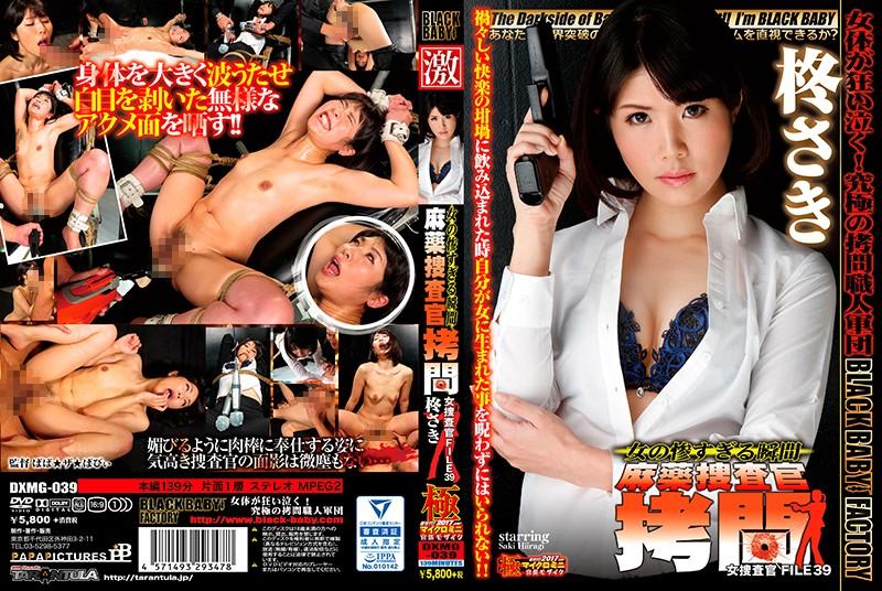 [DXMG-039] 女の惨すぎる瞬間 麻薬捜査官拷問 女捜査官 FILE ... 139分 ベイビーエンターテイメント