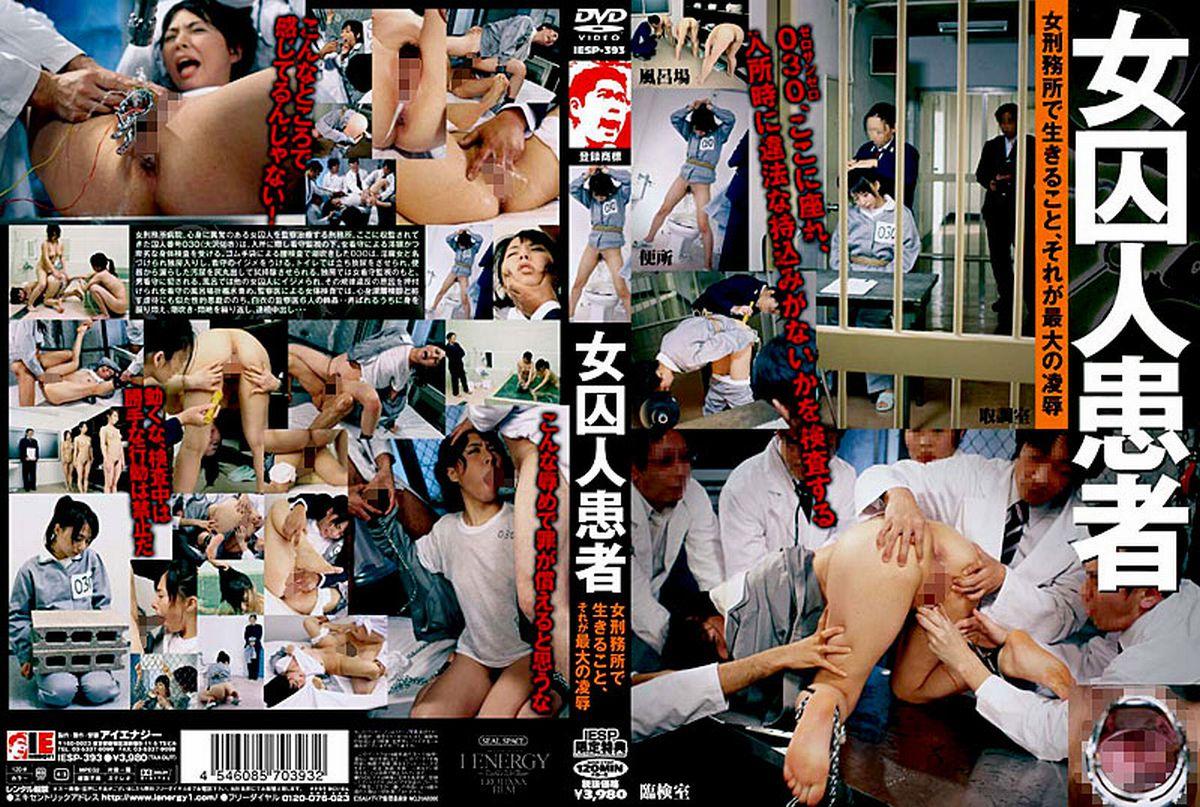 [IESP-393] 女囚人患者 Scat 2008/02/26 イラマチオ Golden Showers Captivity 中出し Rape