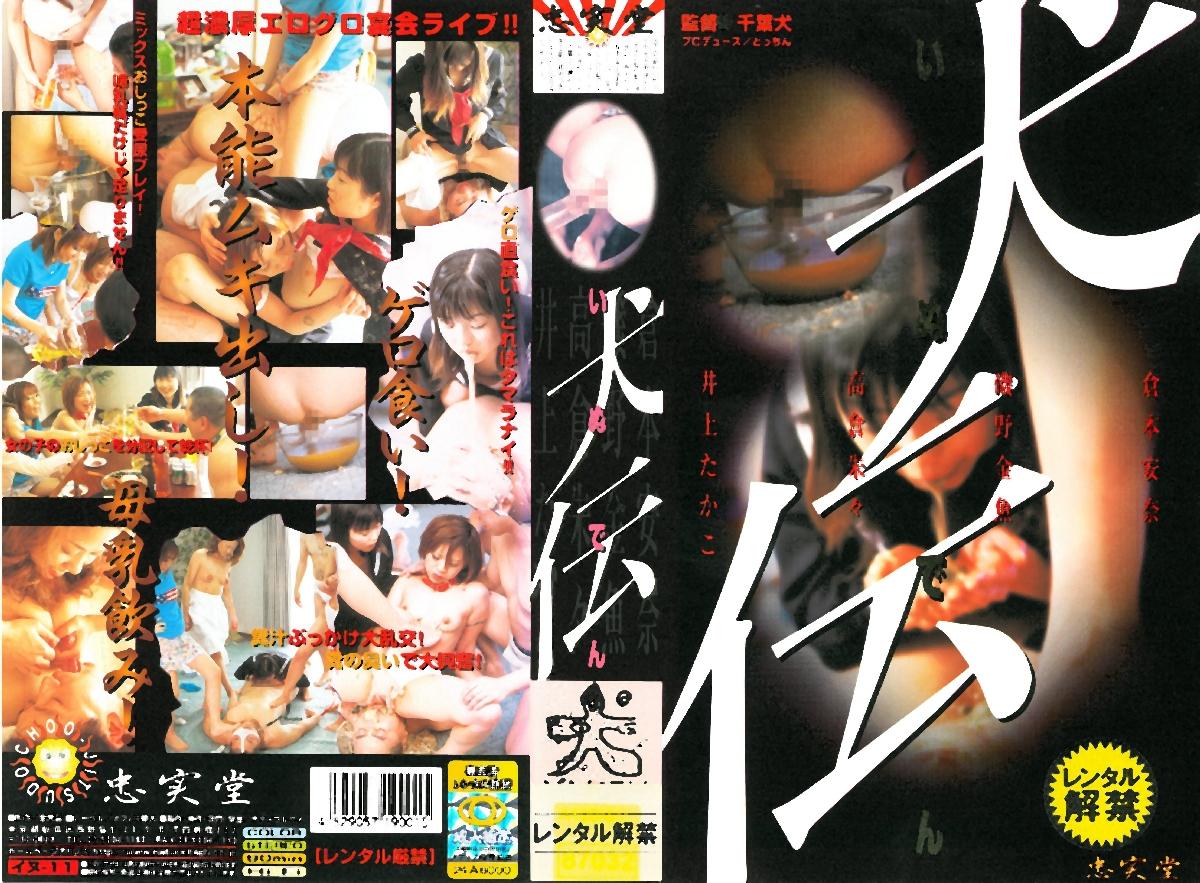 [INU-11] 犬伝 Scat その他スカトロ