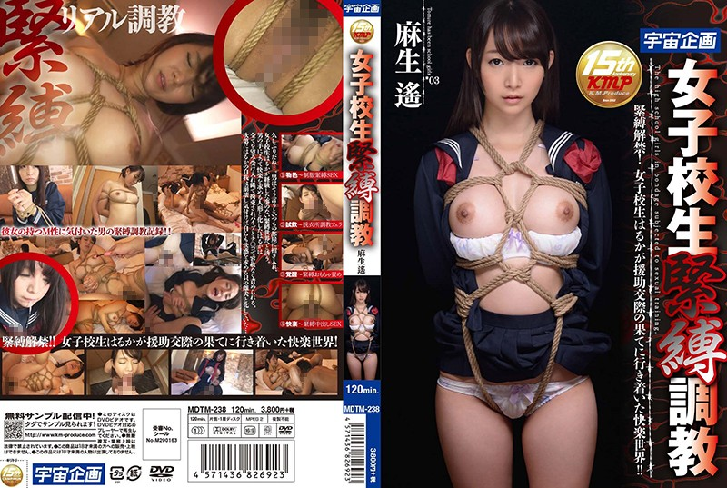 [MDTM-238] 女子校生緊縛調教 麻生遙 2017/04/14 Torture