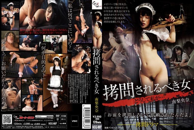 [MGQ-007] 拷問されるべき女 南梨央奈 コスチューム グローリークエスト(GQE) メイド系 Made-Based