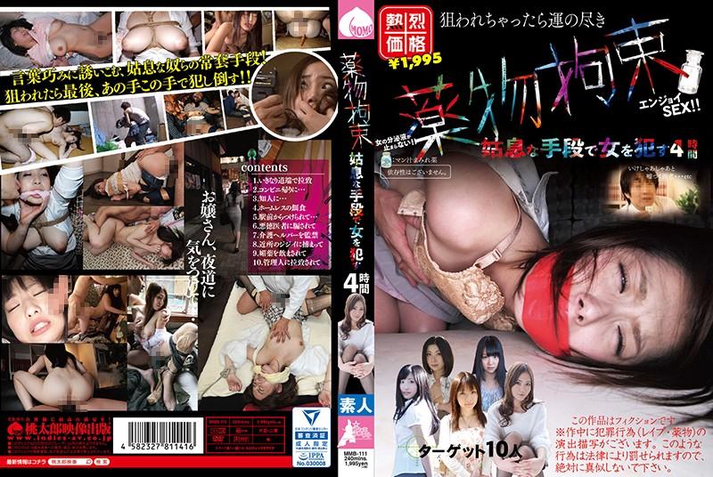 [MMB-111] 薬物拘束 姑息な手段で女を犯す 4時間 Rape 240分 桃太郎ベスト