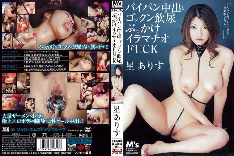 [MVMD-012] パイパン中出しゴックン飲尿ぶっかけイラマチオFUCK 爆乳 150分 Cum Alice Hoshi 放尿 フェチ Planning G~Hカップ