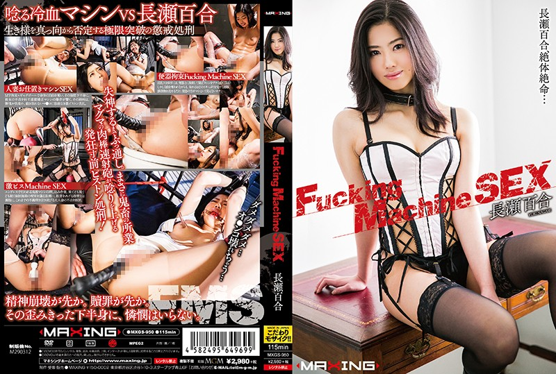 [MXGS-950] Fucking Machine SEX 長瀬百合 2017/04/16