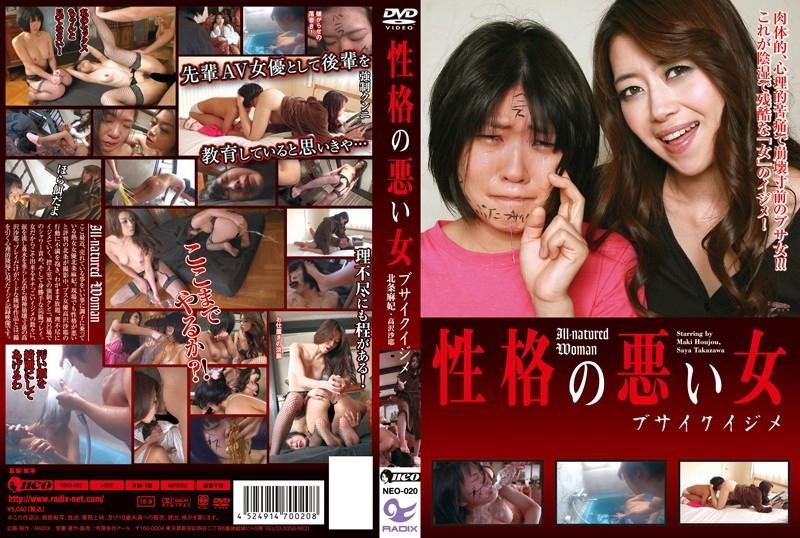 [NEO-020] 性格の悪い女 ブサイクイジメ 北条麻妃 高沢沙耶 Rape SM 人妻・熟女