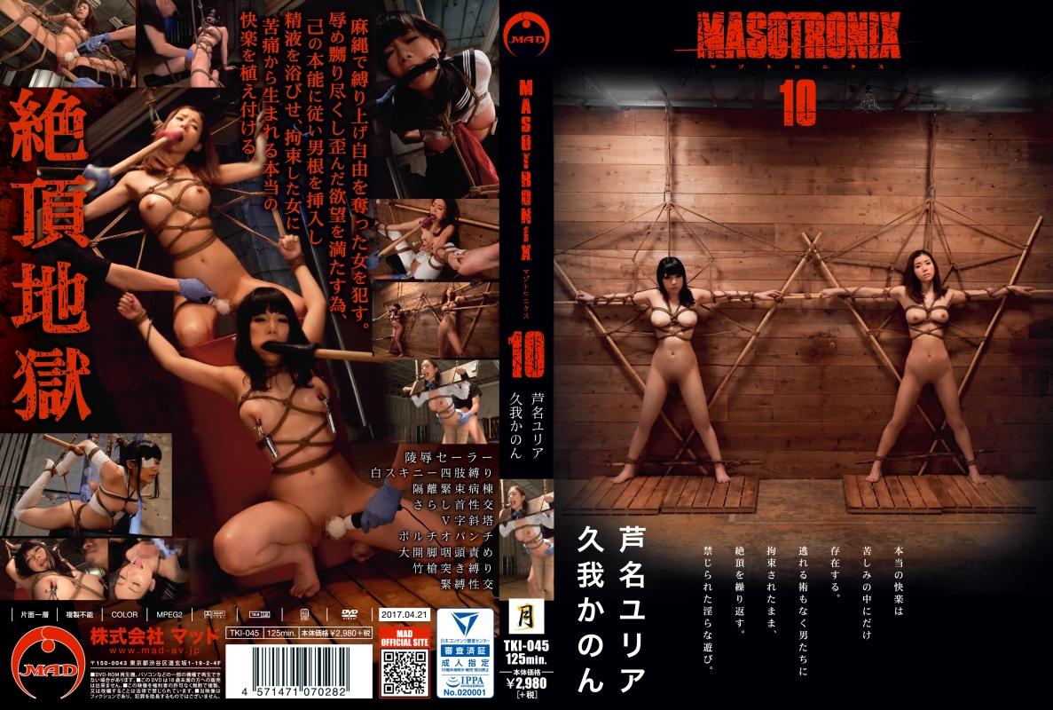 [TKI-045] MASOTRONIX 10 凌辱 SM 女優 Actress 125分