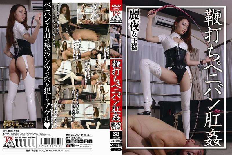 [TPLS-009] 鞭打ちペニバン肛姦 麗夜女王様 調教 Rape 金蹴り(M男)