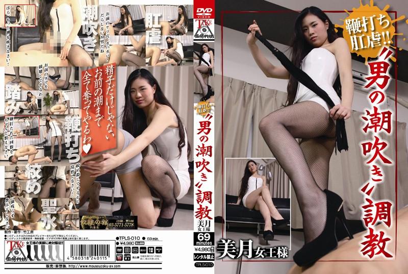 [TPLS-010] 鞭打ち肛虐! 男の潮吹き 調教 SM Torture 企画 痴女 スパンキング・鞭打ち